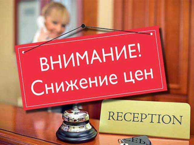 С 1 марта цена СНИЖЕНА! СТАНДАРТ- 1400, ЭКОНОМ- 1100