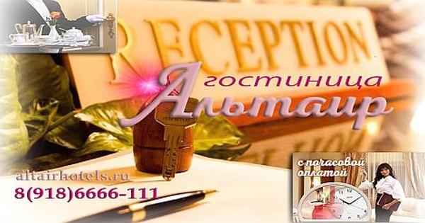 АЛЬТАИР- Дешевая гостиница в Краснодаре