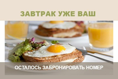 Завтраки ВКЛЮЧЕНЫ